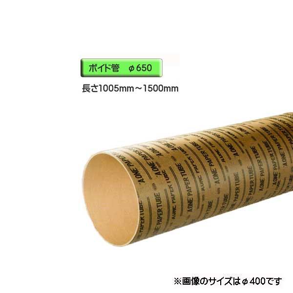 ボイド管 ( スリーブ ) 径650mm×1005mm~1500mm カット販売