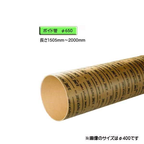 ボイド管 ( スリーブ ) 径650mm×1505mm~2000mm カット販売