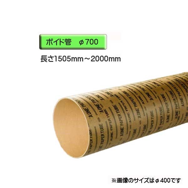 ボイド管 ( スリーブ ) 径700mm×1505mm~2000mm カット販売