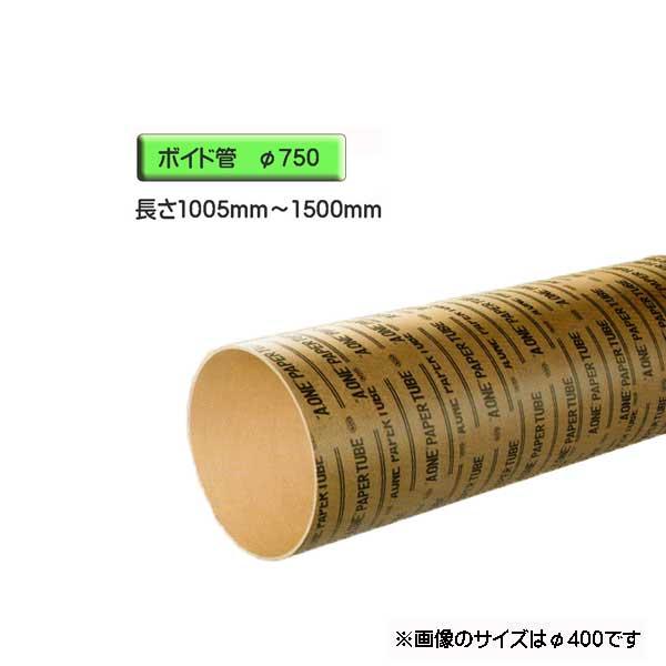 ボイド管 ( スリーブ ) 径750mm×1005mm~1500mm カット販売