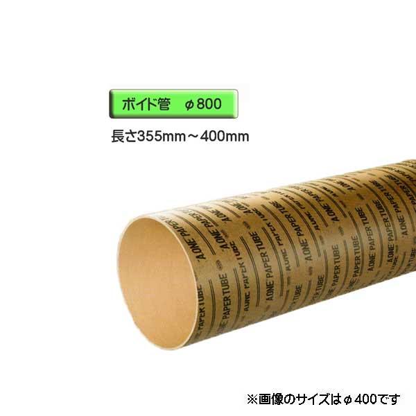 ボイド管 ( スリーブ ) 径800mm×355mm~400mm カット販売