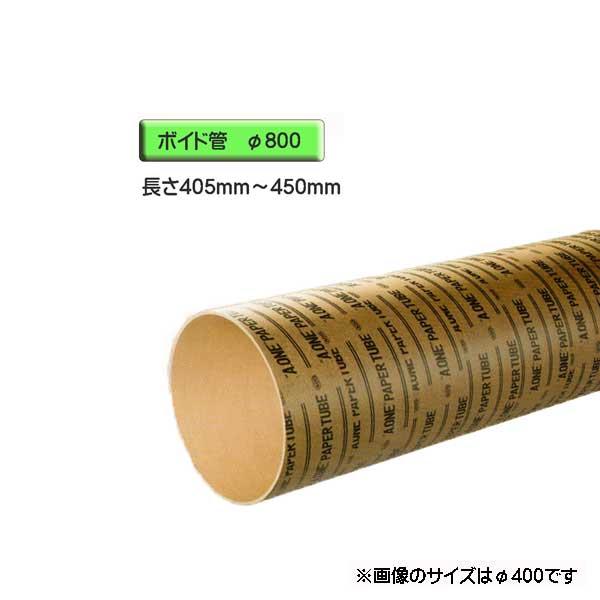 ボイド管 ( スリーブ ) 径800mm×405mm~450mm カット販売
