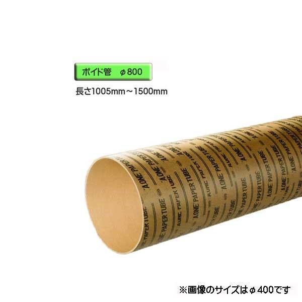 ボイド管 ( スリーブ ) 径800mm×1005mm~1500mm カット販売