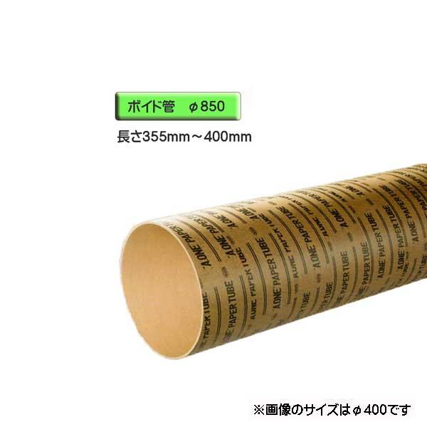 ボイド管 ( スリーブ ) 径850mm×355mm~400mm カット販売