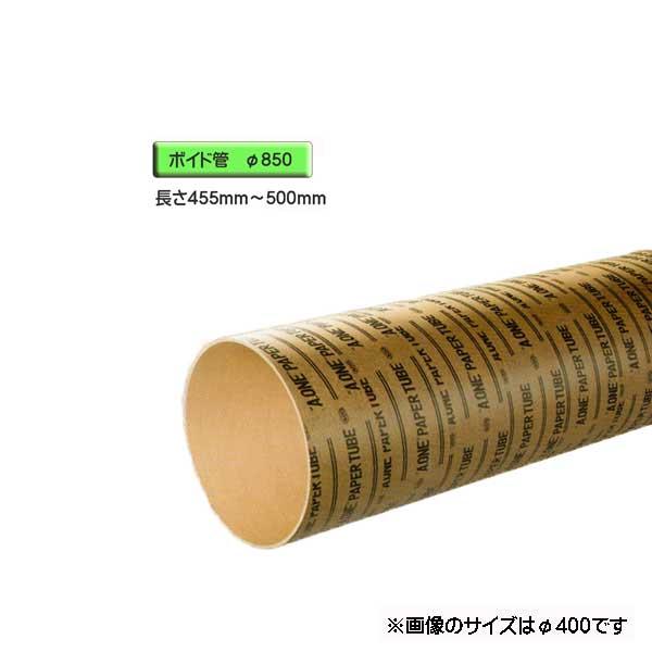 ボイド管 ( スリーブ ) 径850mm×455mm~500mm カット販売
