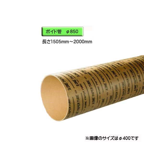 ボイド管 ( スリーブ ) 径850mm×1505mm~2000mm カット販売