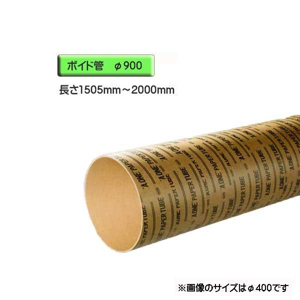 ボイド管 ( スリーブ ) 径900mm×1505mm~2000mm カット販売