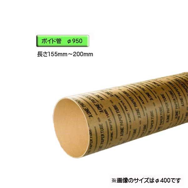 ボイド管 ( スリーブ ) 径950mm×155mm~200mm カット販売