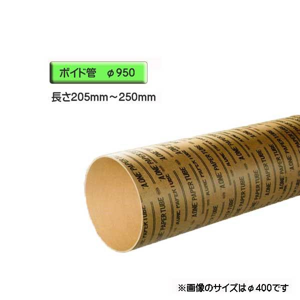 ボイド管 ( スリーブ ) 径950mm×205mm~250mm カット販売