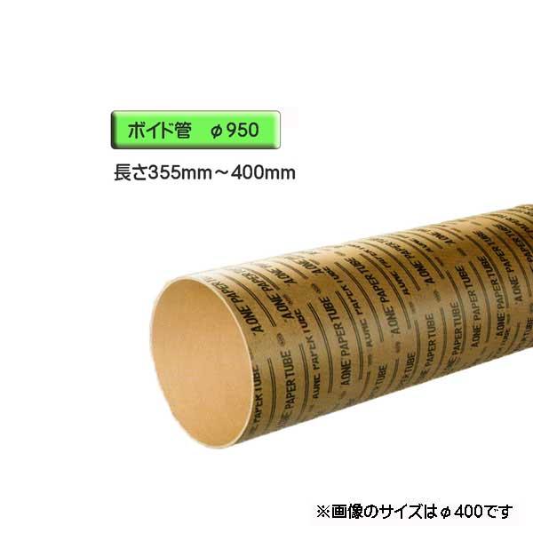 ボイド管 ( スリーブ ) 径950mm×355mm~400mm カット販売