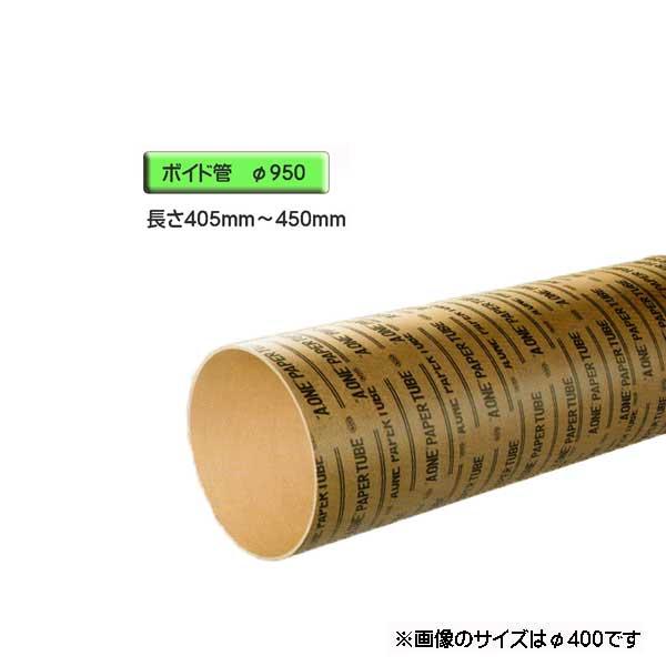 ボイド管 ( スリーブ ) 径950mm×405mm~450mm カット販売