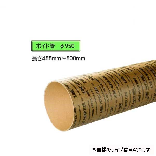ボイド管 ( スリーブ ) 径950mm×455mm~500mm カット販売