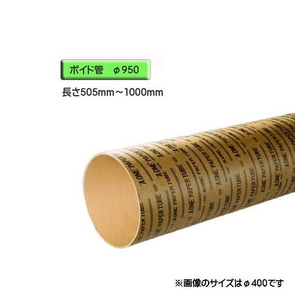 ボイド管 ( スリーブ ) 径950mm×505mm~1000mm カット販売