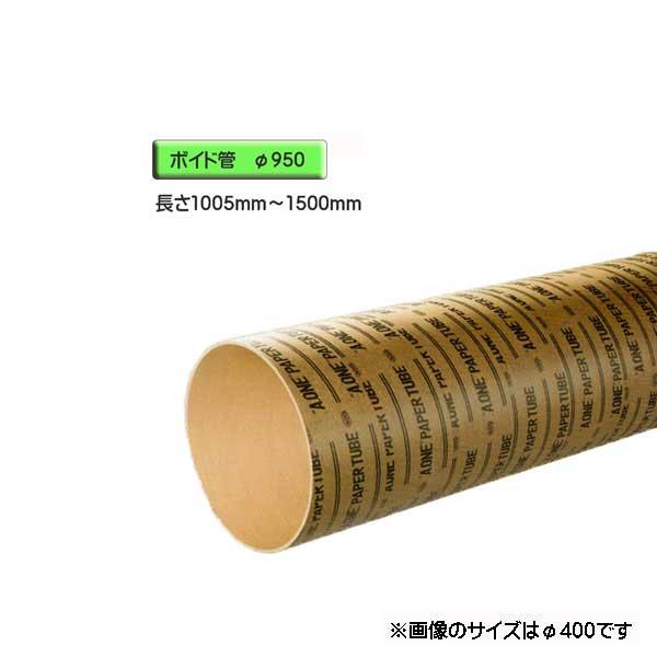 ボイド管 ( スリーブ ) 径950mm×1005mm~1500mm カット販売
