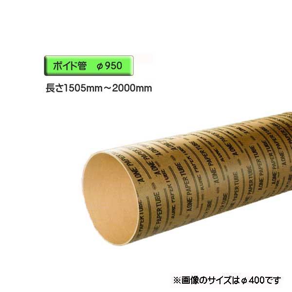 ボイド管 ( スリーブ ) 径950mm×1505mm~2000mm カット販売