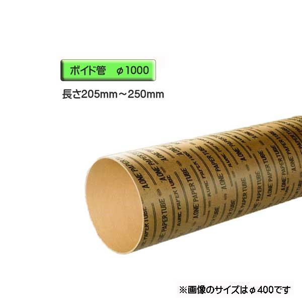 ボイド管 ( スリーブ ) 径1000mm×205mm~250mm カット販売