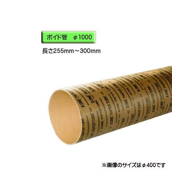ボイド管 ( スリーブ ) 径1000mm×255mm~300mm カット販売