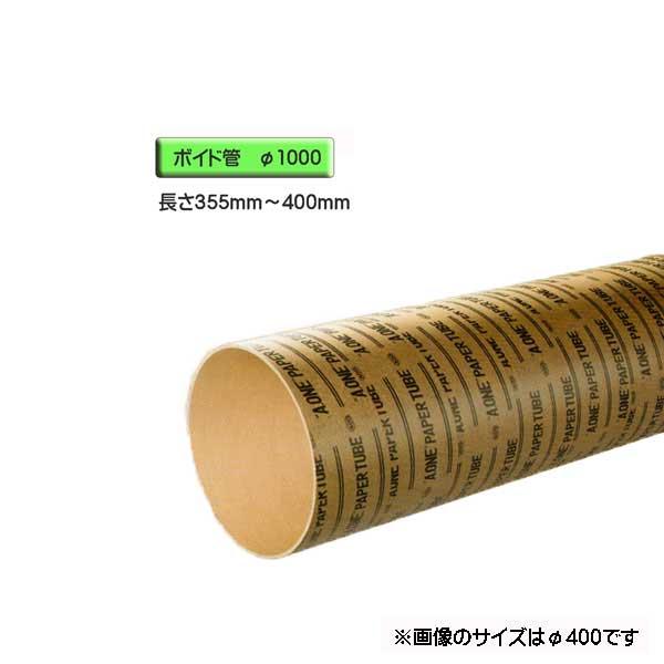 ボイド管 ( スリーブ ) 径1000mm×355mm~400mm カット販売