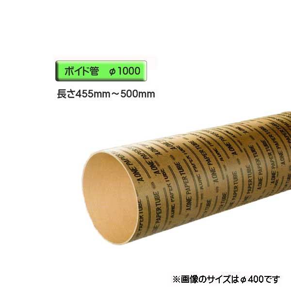 ボイド管 ( スリーブ ) 径1000mm×455mm~500mm カット販売