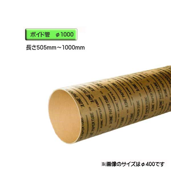 ボイド管 ( スリーブ ) 径1000mm×505mm~1000mm カット販売