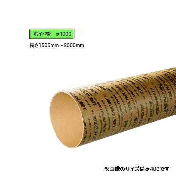 ボイド管 ( スリーブ ) 径1000mm×1505mm~2000mm カット販売