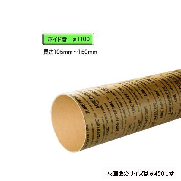 ボイド管 ( スリーブ ) 径1100mm×105mm~150mm カット販売
