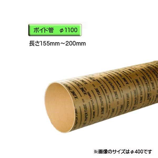 ボイド管 ( スリーブ ) 径1100mm×155mm~200mm カット販売