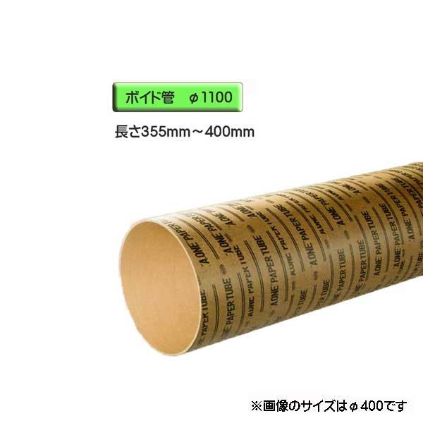ボイド管 ( スリーブ ) 径1100mm×355mm~400mm カット販売