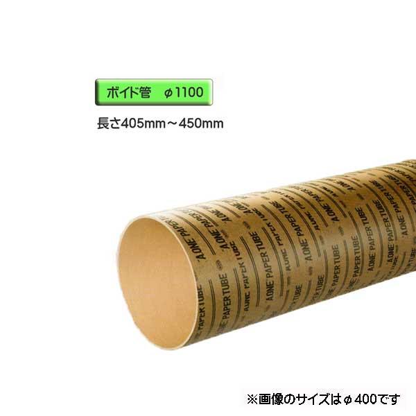 ボイド管 ( スリーブ ) 径1100mm×405mm~450mm カット販売
