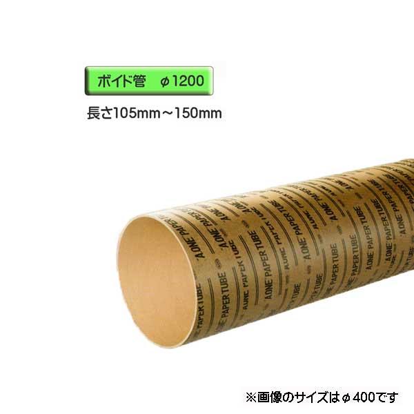 ボイド管 ( スリーブ ) 径1200mm×105mm~150mm カット販売