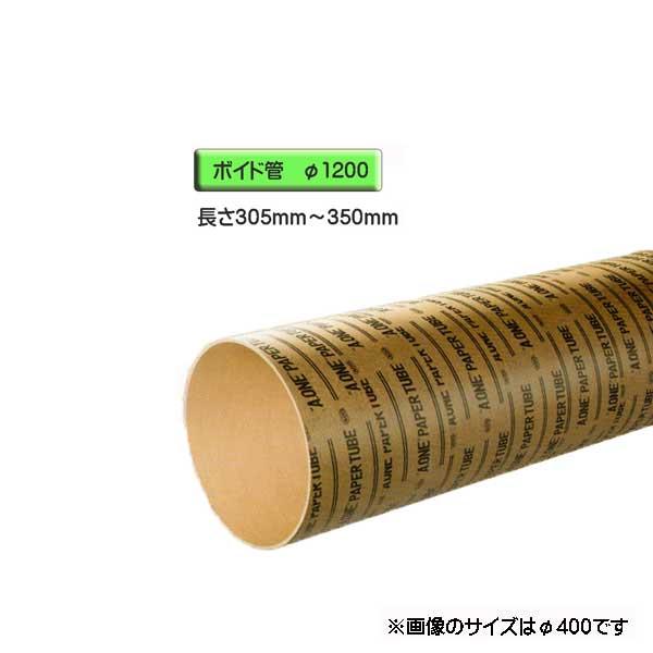 ボイド管 ( スリーブ ) 径1200mm×305mm~350mm カット販売
