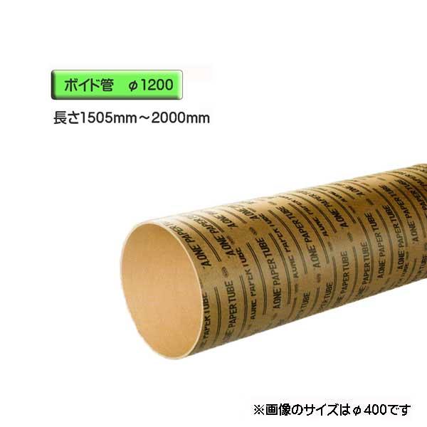 ボイド管 ( スリーブ ) 径1200mm×1505mm~2000mm カット販売