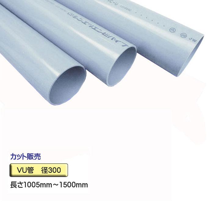 VU管 (VUパイプ) 径300×1005mm~1500mm カット販売