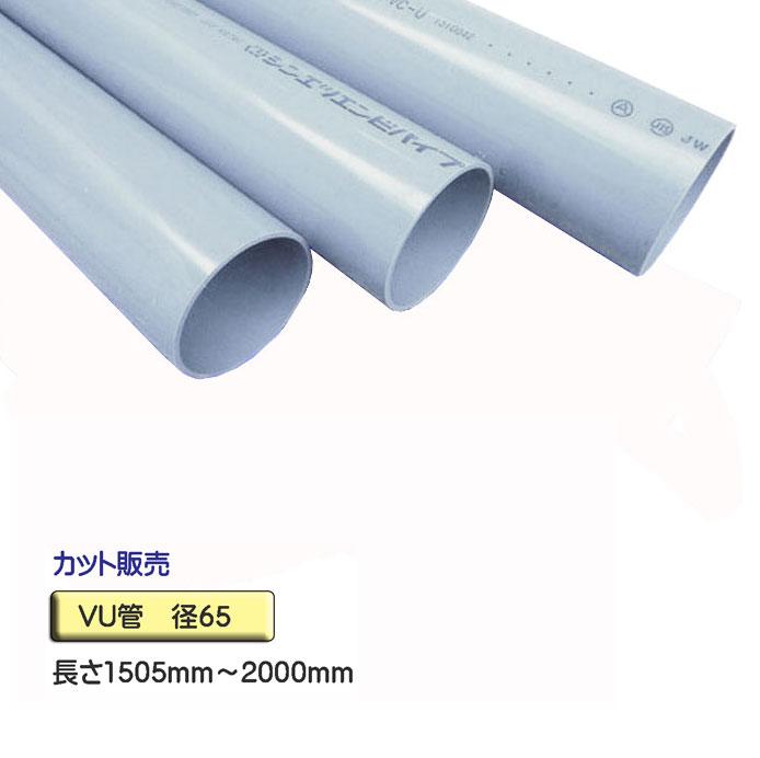 VU管 買い取り VUパイプ 径65×1505mm~2000mm カット販売 新品未使用