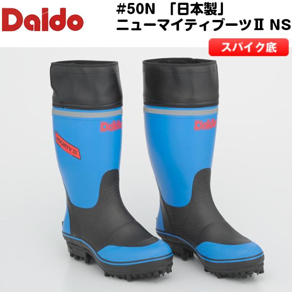 【返品・交換不可】 Daido #50N「日本製」 ニューマイティブーツII NS(スパイク底) / 大同石油 ロイヤルブルー