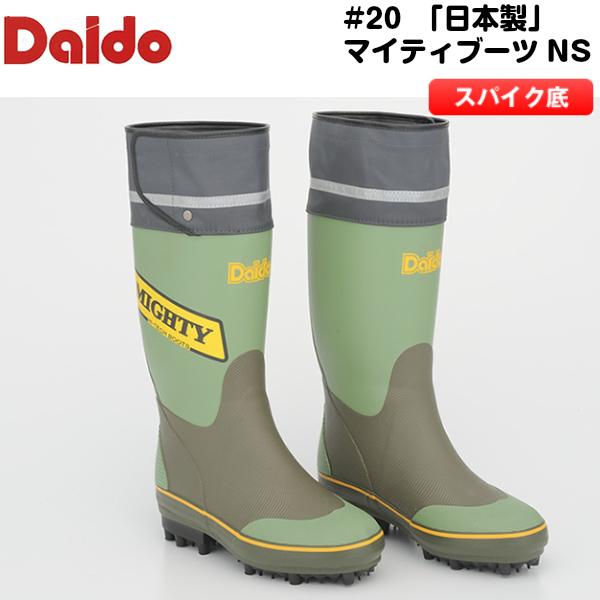 【返品・交換不可】 Daido #20「日本製」 マイティブーツNS(スパイク底) / 大同石油 オリーブ