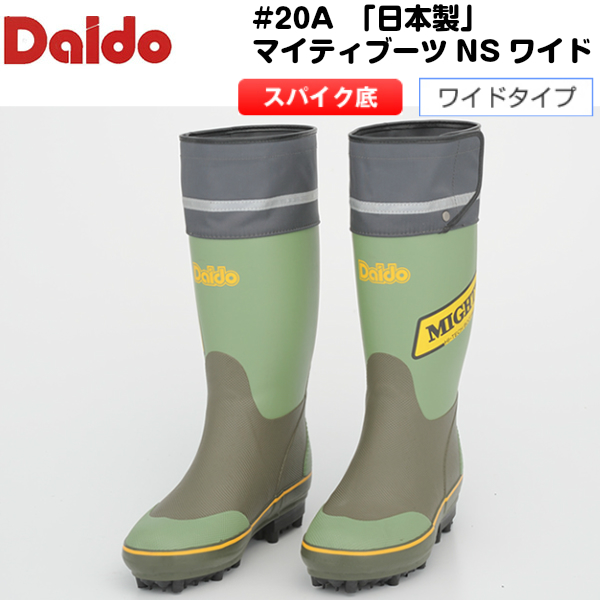 【返品・交換不可】 Daido #20A「日本製」 マイティブーツNSワイド ワイドタイプ (スパイク底) / 大同石油 オリーブ