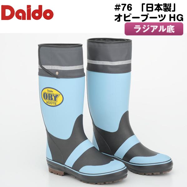 【返品・交換不可】 Daido #76「日本製」 オビーブーツHG(ラジアル底) / 船などでのフィッシング 山作業 フィッシング 山作業 大同石油 ブルー