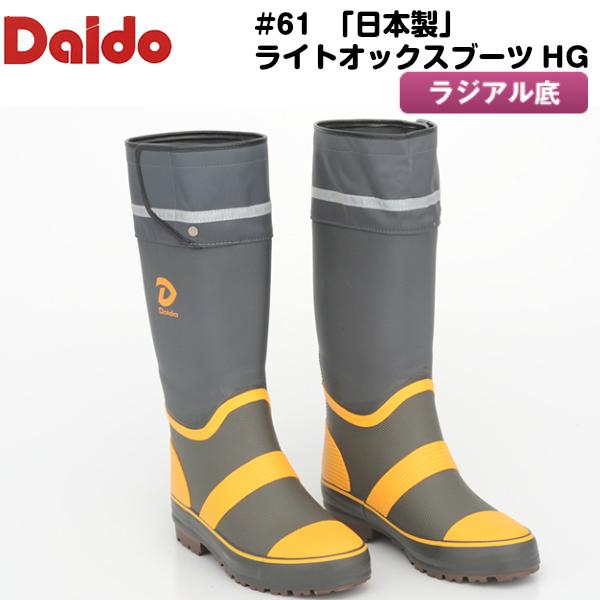 【返品・交換不可】 Daido #61「日本製」 ライトオックスブーツHG(ラジアル底) / 完全防水 大同石油 ダークグレー