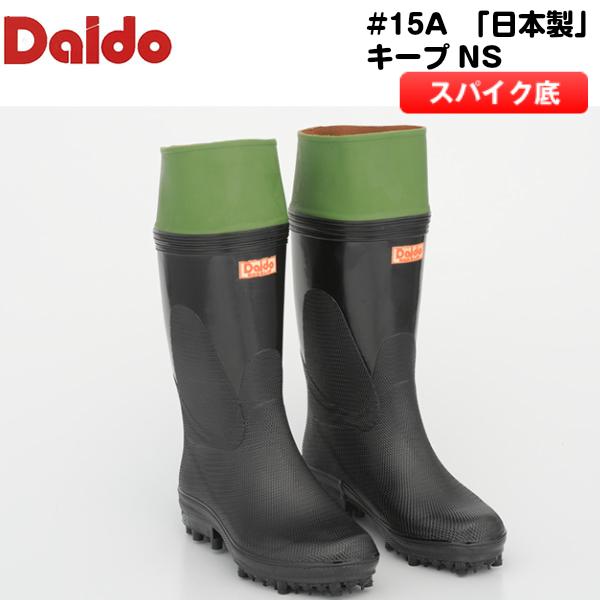 【返品・交換不可】 Daido #15A「日本製」 キープNS(スパイク底) / 大同石油 ブラック