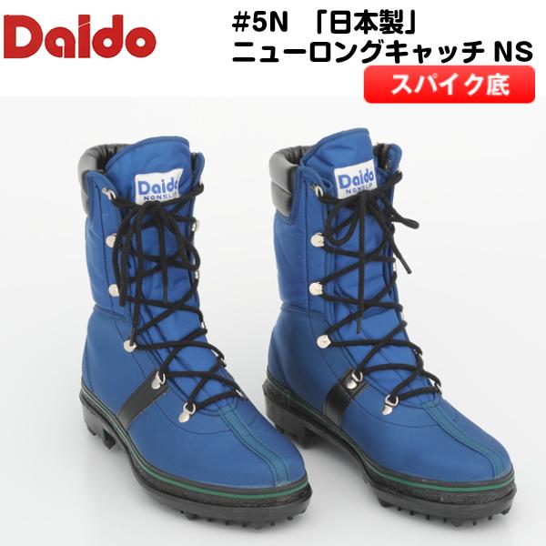 【返品・交換不可】 Daido #5N「日本製」 ニューロングキャッチNS(スパイク底) / 大同石油 紺 山作業 登山