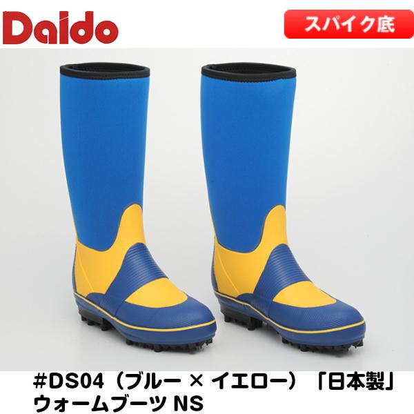 【返品・交換不可】 Daido #DS04(ブルー×イエロー) #DS06(ブラック×レッド) 「日本製」 ウォームブーツNS(スパイク底) / 大同石油 スキー場 フィッシング 雪寒地作業