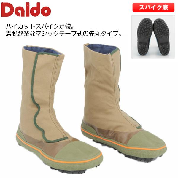 Daido #6 ニューワンタッチNS先丸 /スパイク底 滑らない 海 山 フィッシング 森林作業 雪寒地帯 保温性 防水性