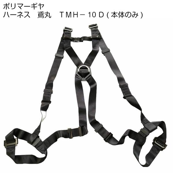 ポリマーギヤ ハーネス 鳶丸 TMH-10D(本体のみ) / Lサイズ