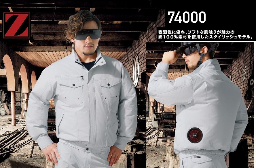 空調服長袖ブルゾン 74000 S-EL綿100%ポプリン自重堂 空冷服2018SS新商品