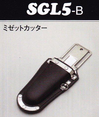 SGL5-Bミゼットカッターケースブラック落下防止取付リング付