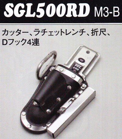 SGL500RDM3-BBXケース落下防止取付リング付