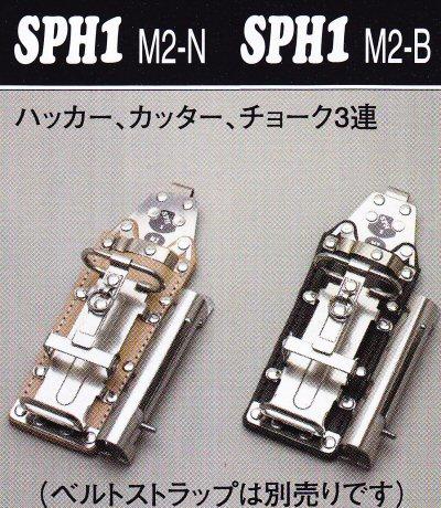 SPH1M2-NSPH1M2-BBXハッカーケース落下防止取付リング付