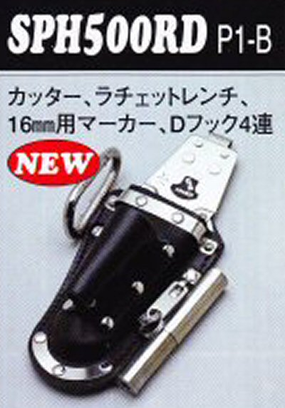 SPH500RDP1-BBXケースカッター、ラチェットレンチ、16mm用マーカー、Dフック4連差し、落下防止取付リング付