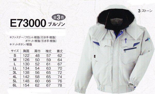 【送料無料】旭蝶繊維NO.E73000S~6L防寒ブルゾン防寒服